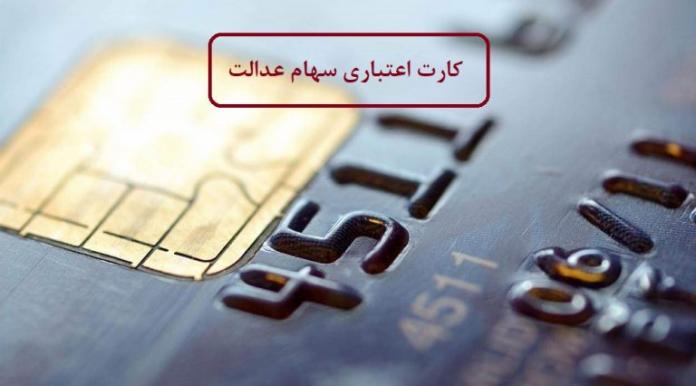 نبض بیمه-رونمایی از کارت اعتباری دارندگان سهام در دیماه