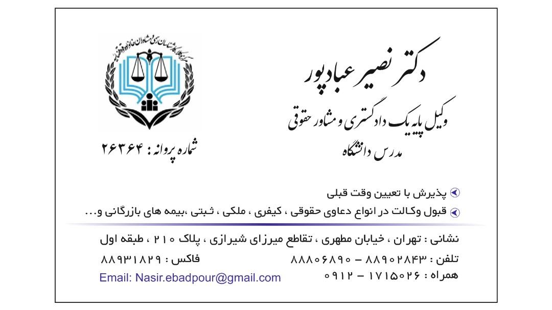 در مورد دفتر بیمه ای دکتر نصیر عبادپور در نبض بیمه بیشتر بخوانید