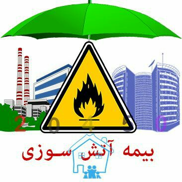 بیمه آتش سوزی امید