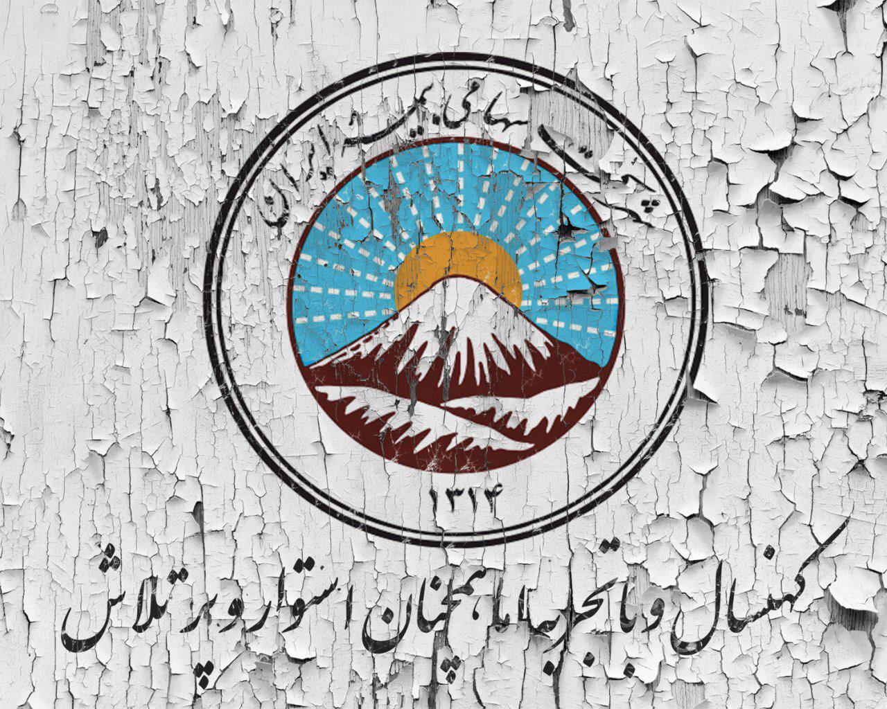 بیمه ایران قدیمی ترین و با تجربه¬ترین شرکت بیمه ای در کشور است.