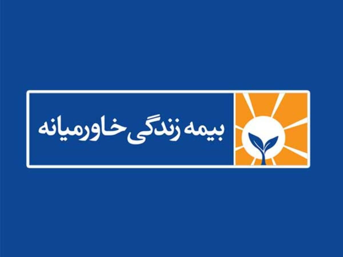 عملکرد شرکت بیمه زندگی خاورمیانه
