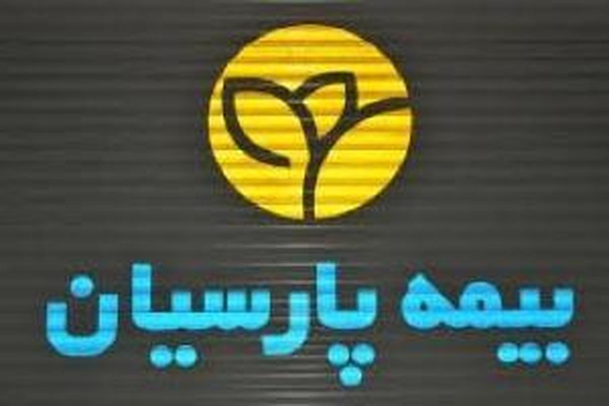 بیمه پارسیان؛ برترین شرکت بیمه خصوصی کشور